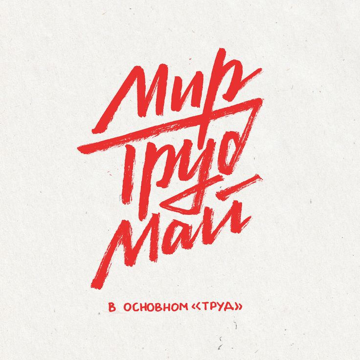 Мир! Труд! Май! #365days #today #today_is #sketch #calligraphy #lettering #handtype #type #count #everyday #newday #todayis #mashabutorina #typespire #thedailytype #typography #goodtype #handlettering #handmade #type_matters #dayoftoday #handmadefont #letters #font #typographyinspired #inspiration