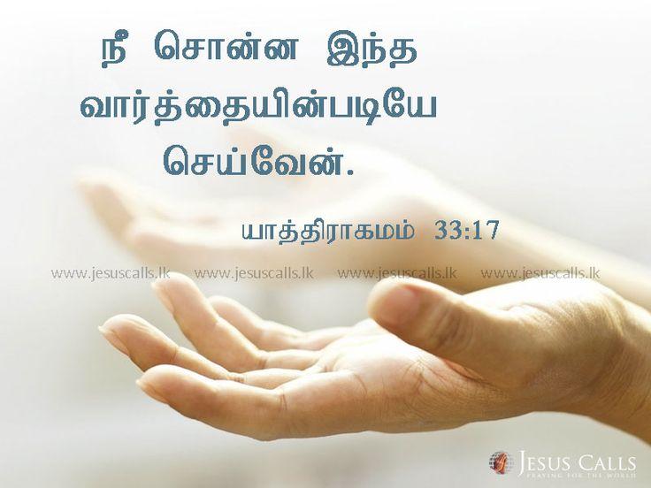 நீ சொன்ன இந்த வார்த்தையின்படியே செய்வேன். யாத்திராகமம் 33:17