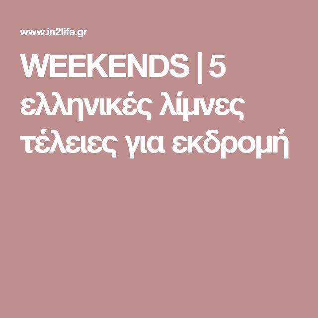 WEEKENDS | 5 ελληνικές λίμνες τέλειες για εκδρομή