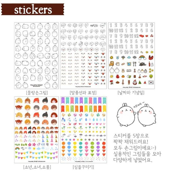 New Molang Diary Series2 Choco Korea Official Goods YEAR2014 2015 | eBay
