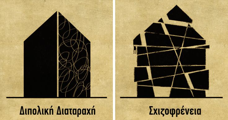 Αν έπρεπε να φανταστείτε μια ψυχική ασθένεια ή διαταραχή, σαν ένα σπίτι, πως θα έμοιαζε; Ο Φεντερίκο Μπαμπίνα μόλις κυκλοφόρησε ένα νέο έργο που ονομάζεται