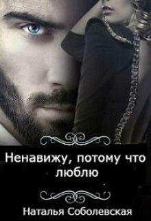 Ненавижу, потому что люблю - Наталья Соболевская