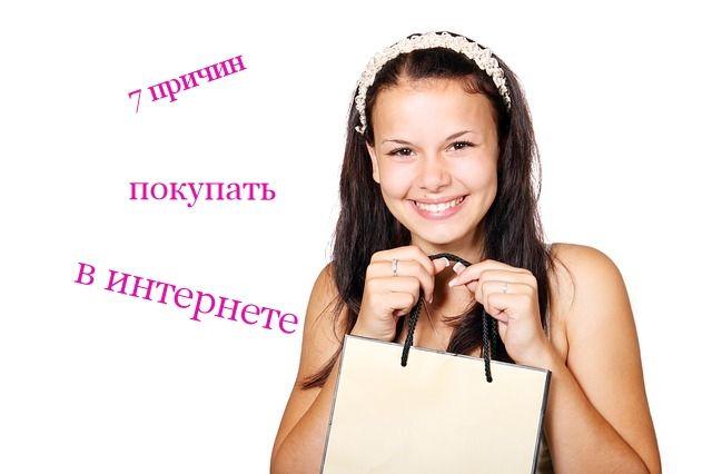 7 причин покупать в интернете