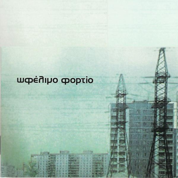 Στερεο Νοβα + Σταματης Κραουνακης - Ωφελιμο Φορτιο (CD)