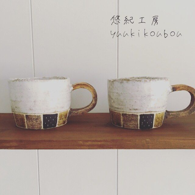 一昨日、昨日のマルシェに沢山の皆様にお越しいただき、ありがとうございました! 来月のマルシェに向けて、また頑張りますのて、よろしくお願いします! ・ ・ ・ #陶芸#陶芸教室#陶器#器#うつわ#コーヒーカップ#カップ#ハンドメイド#ハンドメイドイベント#悠紀工房#悠紀工房マルシェ#pottery #celamic