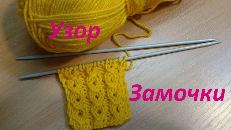 """Красивый ажурный узор-для вязания спицами.Узор спицами """"Цепочки"""""""