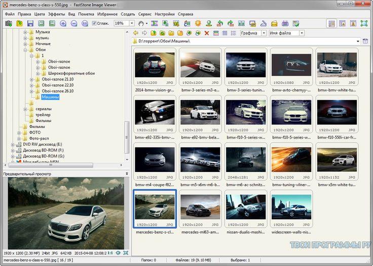 FastStone Image Viewer — программа, совокупившая в себе все основные функции для редактирования и обработки изображения. Отлично работает с файлами всех графических форматов (таких как GIF, WMF, JPEG 2000, PCX, JPEG, PNG, TIFF, ICO, BMP, TGA и форматами цифровой техники RAW). https://tvoiprogrammy.ru/faststone-image-viewer/