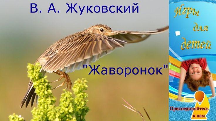 В. А. Жуковский ✿ Стихотворение ЖАВОРОНОК ✿