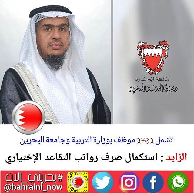 تشمل 2702 موظف بوزارة التربية وجامعة البحرين الزايد استكمال صرف رواتب التقاعد الإختياري صرح رئيس ديوان Abs Baseball Cards Incoming Call Screenshot