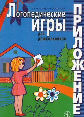 Логопедические игры для дошкольников можно скачать бесплатно с этой страницы. Книга предлагает использовать в коррекции речи малышей слоговые таблицы.