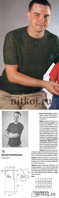 Мужской пуловер поло » Ниткой - вязаные вещи для вашего дома, вязание крючком, вязание спицами, схемы вязания