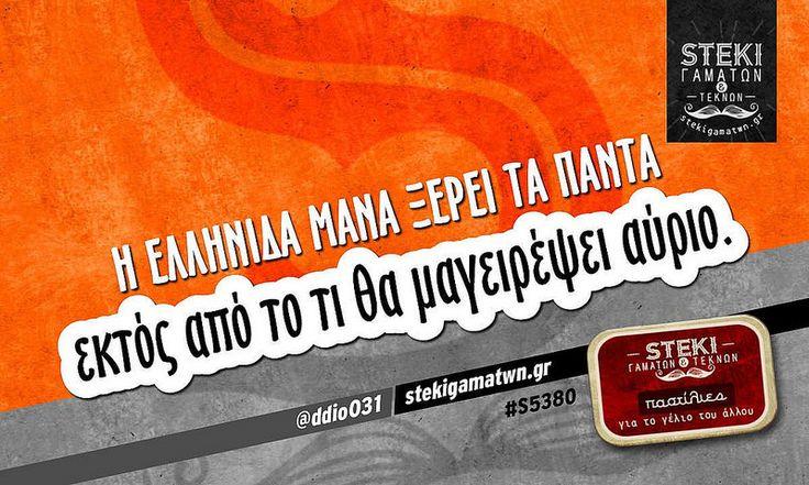 Η ελληνίδα μάνα ξέρει τα πάντα  @ddio031 - http://stekigamatwn.gr/s5380/