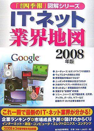 IT・ネット業界地図〈2008年版〉 (「会社四季報」図解シリーズ), http://www.amazon.co.jp/dp/4492973133/ref=cm_sw_r_pi_awdl_oe8Kvb1EGCX1S