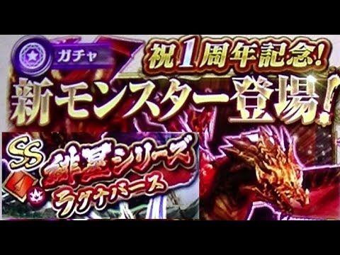 Dragon Project ドラゴンプロジェクト (ドラプロ) 祝1周年記念 S以上1体確定 -10+1回 ガチャ Monster Gacha...