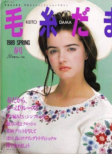 Keito Dama №49 1989 spring