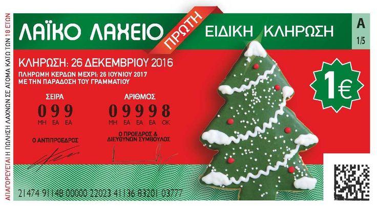 Χριστουγεννιάτικο Λαϊκό Λαχείο 2016