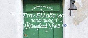 Στις 3 και 4 Νοεμβρίου, οι ιθύνοντες της Disneyland Paris, θα βρίσκονται σε κεντρικό ξενοδοχείο της Αθήνας, σε αναζήτηση προσωπικού, δίνοντας μια μοναδική ευκαιρία σε Έλληνες διαφόρων ηλικιών να ερ…