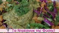 αρακάς, μαρούλι, αβοκάντο