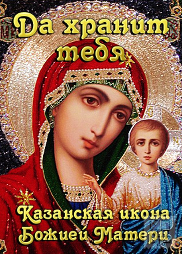 Открытка казанская божья матерь с праздником