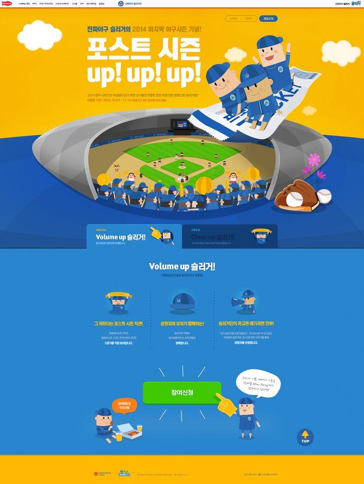 야구 포스트시즌 웹 이벤트