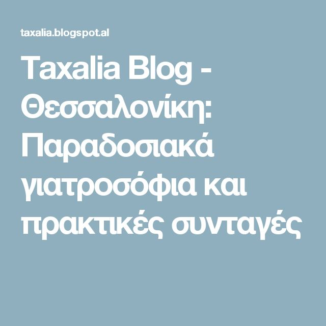 Taxalia Blog - Θεσσαλονίκη: Παραδοσιακά γιατροσόφια και πρακτικές συνταγές