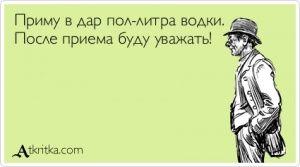 Аткрытка №388505: Приму в дар пол-литра водки. После приема буду уважать! - atkritka.com