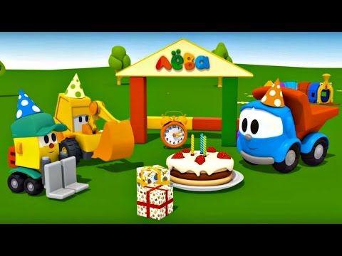 Грузовичок Лева празднуют день Рождения. Готовим праздничный торт. - YouTube