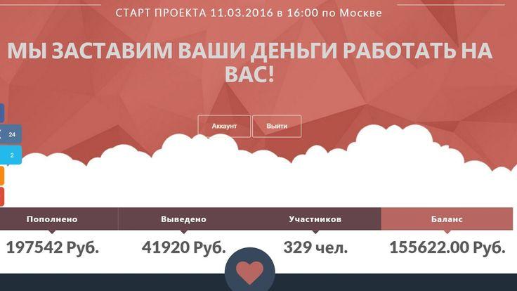 Лохотрон.  после  2  или  3  вывода  деньги  не  возвращают. Даже  с  маленькой  суммы.Например  с  500 рублей.