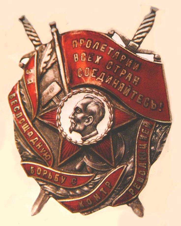 Order of Felix Dzerzhinsky (was not established)