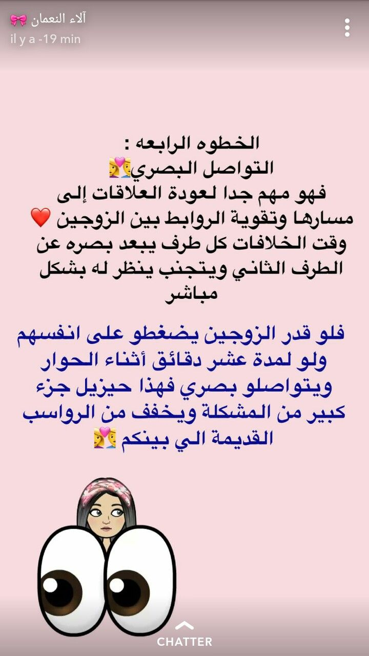 Pin By Reem Khudhair On Nimnim Life Habits Marriage Life Life Rules