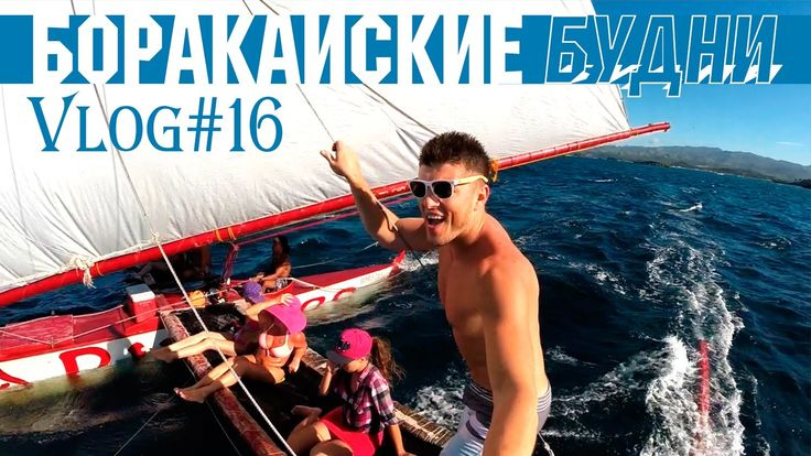 gopro 3+ black edition philippines | VLOG #16 ПИРАТСКИЙ ПАРУСНИК | ВОКРУГ ОСТРОВА БОРАКАЙ | BORACAY, PHILIPPINES - WATCH VIDEO HERE -> http://pricephilippines.info/gopro-3-black-edition-philippines-vlog-16-%d0%bf%d0%b8%d1%80%d0%b0%d1%82%d1%81%d0%ba%d0%b8%d0%b9-%d0%bf%d0%b0%d1%80%d1%83%d1%81%d0%bd%d0%b8%d0%ba-%d0%b2%d0%be%d0%ba%d1%80%d1%83%d0%b3-%d0%be/      Click Here for a Complete List of GoPro Price in the Philippines  *** gopro 3+ bla