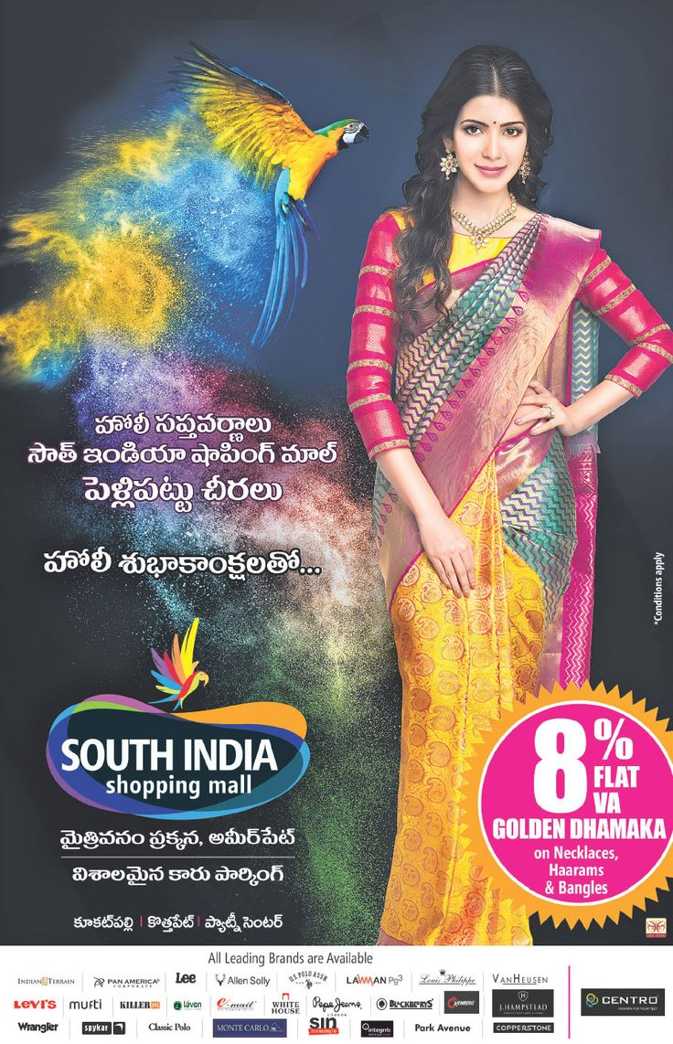 Celebrate this ‪#‎Holi‬ more colorful, with superb offers on ‪#‎Wedding‬ Pattusarees & Gold Ornaments @SISM. Visit your nearest ‪#‎SouthIndiaShoppingMall‬ to grab those colorful collections. For more info Visit - www.southindiaeshop.com