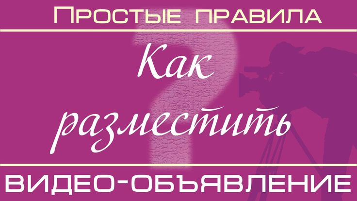Аренда недвижимости в Москве (Правила размещения объявлений)