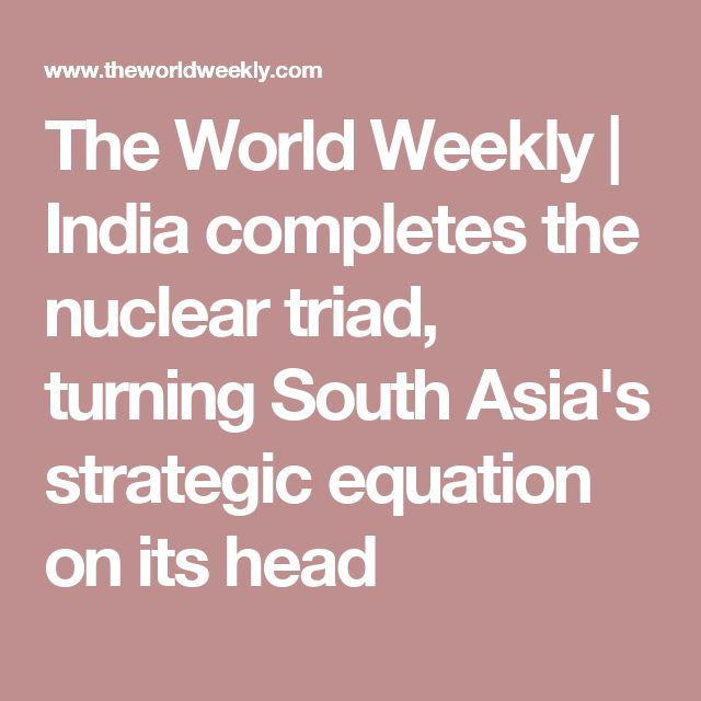 The World Weekly | India completes the nuclear triad, turning South Asia's strategic equation on its head