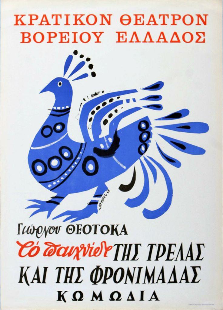 """«Το παιχνίδι της τρέλας και της φρονιμάδας» του Γ. Θεοτοκά   Θεατρική Αφίσα   Σχεδιαστής: Δημήτρης Μυταράς   1964     """"The Game of Madness and Wisdom"""" by Giorgos Theotokas   Theater Poster   Designer: Dimitris Mytaras   1964"""