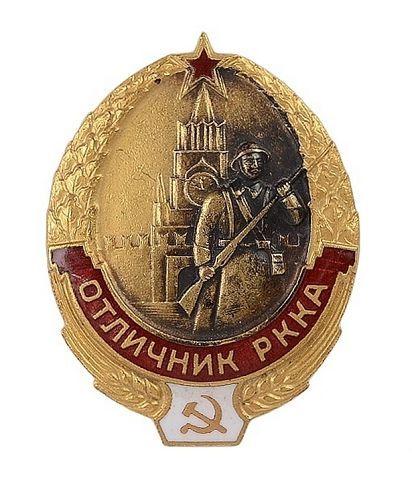 """ЗНАК """" ОТЛИЧНИК РККА"""""""