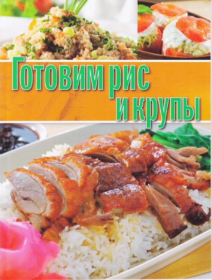 Готовим рис и крупы by Alex Pavlotsky - issuu