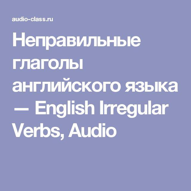 Неправильные глаголы английского языка — English Irregular Verbs, Audio