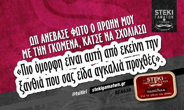 Ωπ ανέβασε φωτό ο πρώην μου  @tsitiri - http://stekigamatwn.gr/f4638-2/