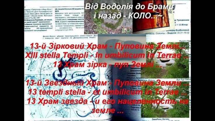 Аз ПА РИк 8 0134 13-й Зірковий Храм - Пуповина Землі... Частина1.