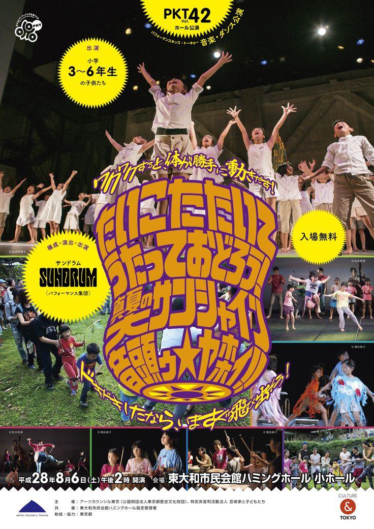たいこたたいてうたっておどろう! 真夏の大サンシャイン音頭ゥ☆ヤホホイ!!(音楽・ダンス公演) /Flyer/2016  CL: 芸術家と子どもたち