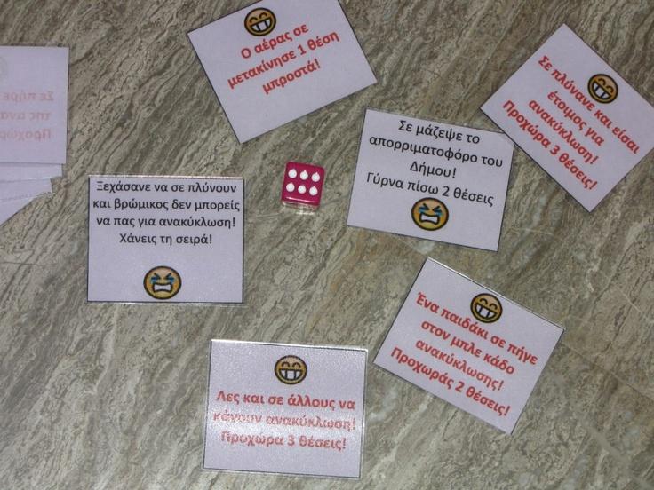 Lena Giannakopoulou Ποια ομάδα θα φτάσει 1η στο εργοστάσιο ανακύκλωσης;  Παιχνίδι με ζάρι και κάρτες...