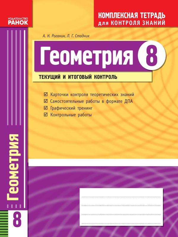 Гдз алгебра 7стадник роганин комплексная тетрадь для контроля знаний