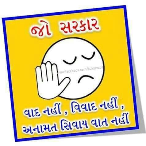 Jay Bhavani BJP Jawani