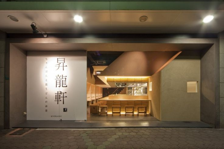 Ietsugu Ohara's architectural practice STILE has won the Best Restaurant Design in Asia category at the 2013 Restaurant & Bar Design Awards for a ramen shop called Shyo Ryu Ken Kyobashi in Osaka, Japan