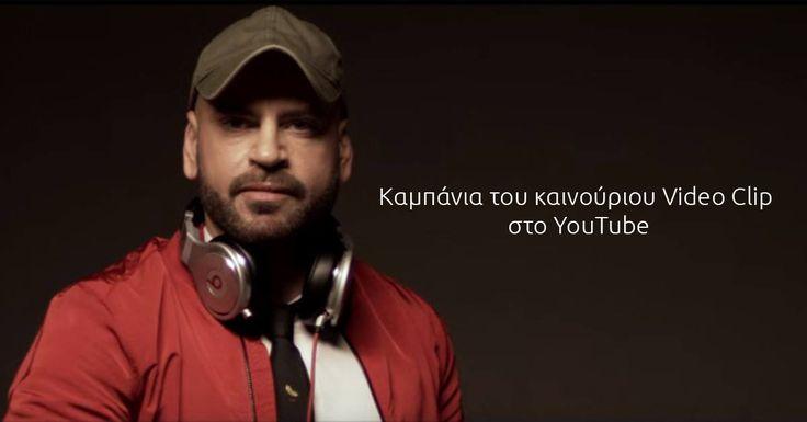 """Η #aboutnet #netplanet ανέλαβε την καμπάνια #youtube του video clip του τραγουδιστή Kon Cept με τίτλο """"You give love a bad name"""""""