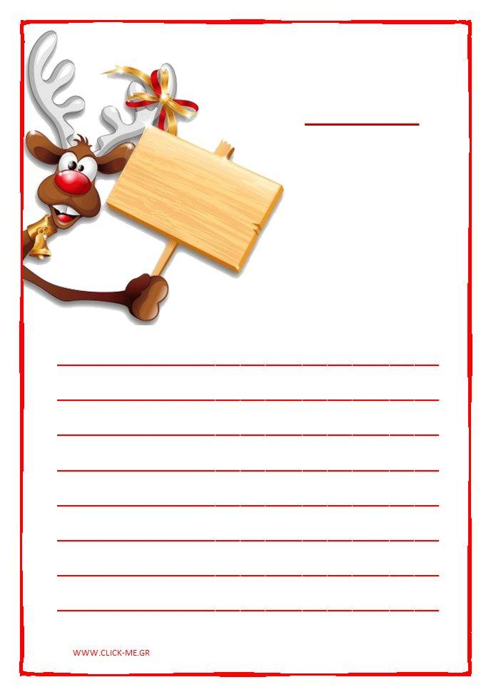 Γράμμα στον Αη Βασίλη με προειδοποίηση….. Ήσουν άτακτο παιδί ή καλό; Έπίσημη και τελευταία προειδοποίηση…Τα περιθώρια στενεύουν, η πρωτοχρονιά έρχετε και θα γίνεις το καλύτερο παιδάκι αν θες δωράκι! Σίγουρα θα το ξανασκεφτεί το ατακτούλη σας μικράκι κάτι θα κάνει για να βελτιωθεί. Πατήστε για εκτύπωση αφού κατεβάσετε την εικόνα εδώ Τα ζιζάνια σας έγιναν …