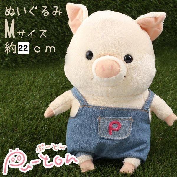Pu-Ton Cute Piggy Plush(M) Japanese Toy Kawaii Doll in Denim Overall A-PUTONDSM #NaitoDesignInstituteInc