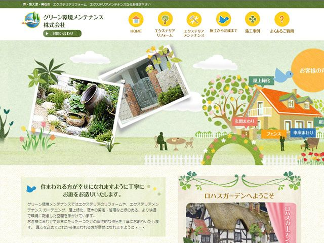 グリーン環境メンテナンス株式会社のWebデザイン http://www.green-eco.co.jp/