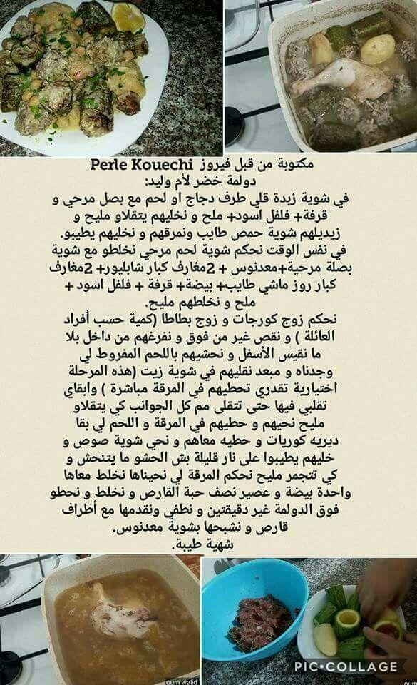 510 best oum walid images on pinterest for Algerian cuisine youtube